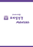 android_manual