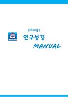 ipad_manual